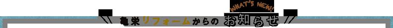 亀栄リフォームからのお知らせ